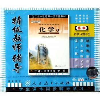 VCD高中化学<必修1>新课标(8碟装)/特级教师辅导