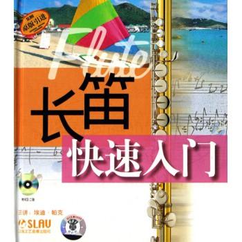 VCD长笛快速入门<原版引进>附书(双碟装)(精)