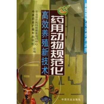药用动物规范化高效养殖新技术/新型农民培训技术丛书