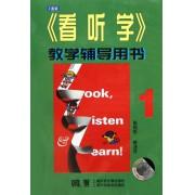 看听学教学辅导用书<1>(2盒装)
