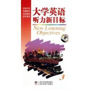 CD-R-MP3大学英语听力新目标<3>(附书)