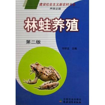林蛙养殖(养殖业篇)/建设社会主义新农村书系