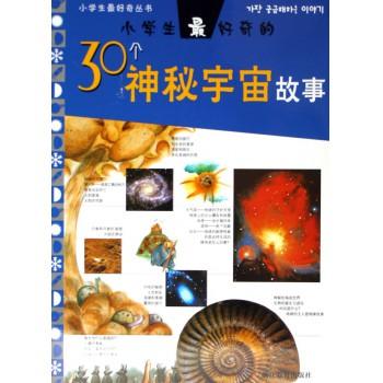 小学生*好奇的30个神秘宇宙故事/小学生*好奇丛书