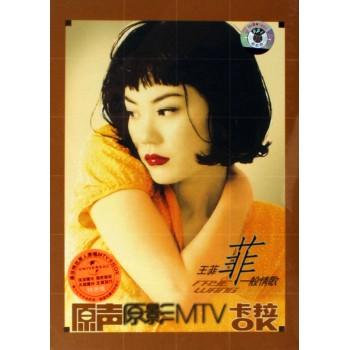 DVD王菲菲一般情歌原声原影MTV卡拉OK
