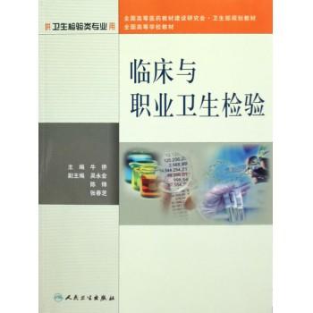临床与职业卫生检验(供卫生检验类专业用全国高等学校教材)