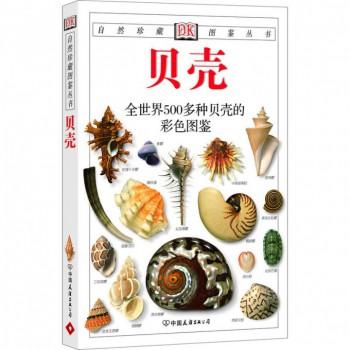 贝壳(全世界500多种贝壳的彩色图鉴)/自然珍藏图鉴丛书