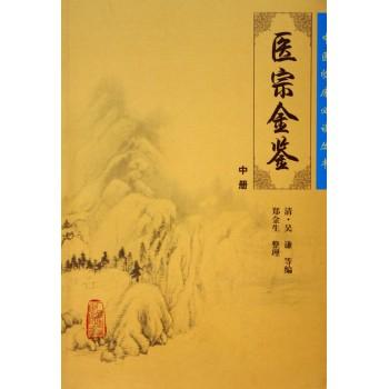 医宗金鉴(中)/中医临床**丛书