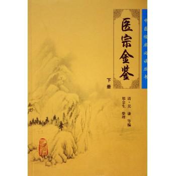 医宗金鉴(下)/中医临床**丛书