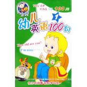 幼儿英语100句<1>(小宝贝)