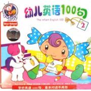 VCD幼儿英语100句<2>(小宝贝)