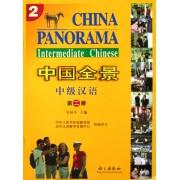 中级汉语(2)/中国全景