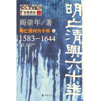 明亡清兴六十年(上1583-1644)