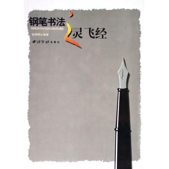 钢笔书法之灵飞经