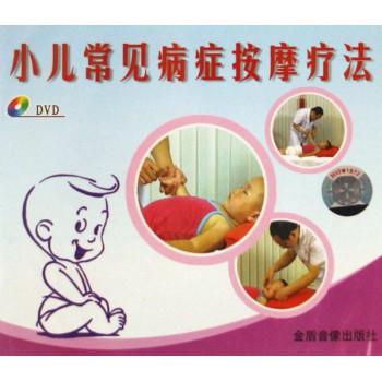 DVD小儿常见病症按摩疗法