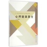 心理健康教育(21世纪高职高专系列规划教材)