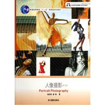 人像摄影(修订版)/北京电影学院摄影专业系列教材