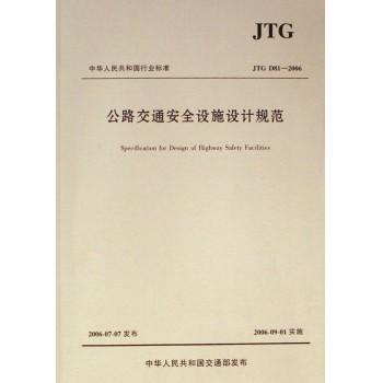 公路交通安全设施设计规范(JTG D81-2006)/中华人民共和国行业标准