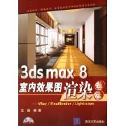 3ds max8室内效果图渲染技法--VRay\FinalRender\Lightscape(附光盘)