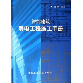 智能建筑弱电工程施工手册(精)