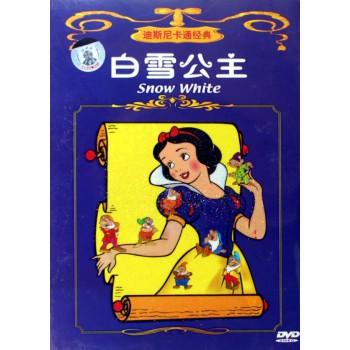 DVD白雪公主(迪斯尼卡通经典)