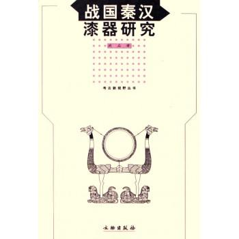 战国秦汉漆器研究/考古新视野丛书