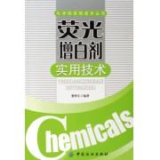 荧光增白剂实用技术/化学品实用技术丛书