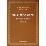 拉丁成语辞典(拉丁-英-汉语并列)/宗教研究辞典丛书