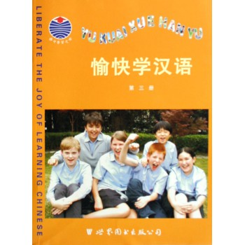 愉快学汉语(3)