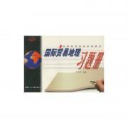 国际贸易地理习题册(修订本全国经贸院校统编教材)