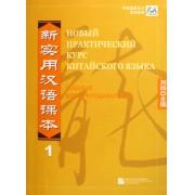新实用汉语课本(1中国国家汉办规划教材)