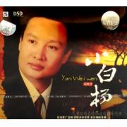 CD-DSD阎维文小白杨