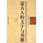 蒙古人的文字与书籍/蒙古历史文化文库
