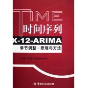 时间序列X-12-ARIMA季节调整--原理与方法