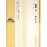 变分法--理论与应用(中国科学技术大学研究生教材)