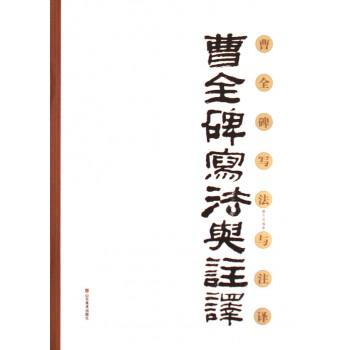 曹全碑写法与注译