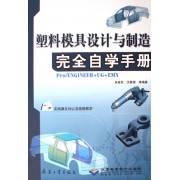 塑料模具设计与制造完全自学手册(附光盘)