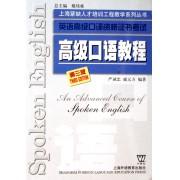 高级口语教程(英语高级口译资格证书考试)/上海紧缺人才培训工程教学系列丛书