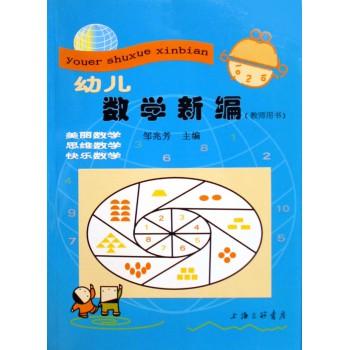 幼儿数学新编(教师用书)