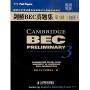 剑桥BEC真题集(第3辑初级)/剑桥大学考试委员会推荐BEC初级考试用书