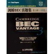 剑桥BEC真题集(第3辑中级)/剑桥大学考试委员会推荐BEC中级考试用书