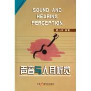 声音与人耳听觉/现代录音技术丛书