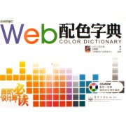 Web配色字典(附光盘)