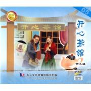 VCD05开心茶馆<第9辑>(2碟装)