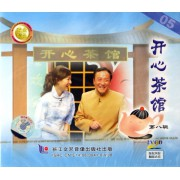 VCD05开心茶馆<第8辑>(2碟装)