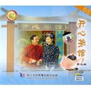 VCD05开心茶馆<第5辑>(2碟装)