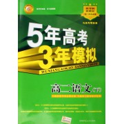 高二语文(下与最新版考纲全程对接与最新人教版教材配套)/5年高考3年模拟