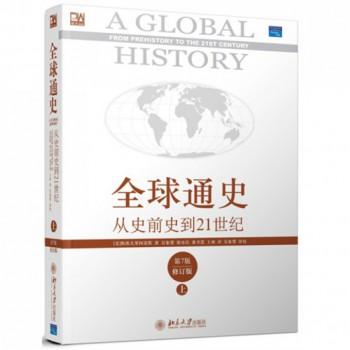 全球通史(从史前史到21世纪第7版修订版上)/培文书系