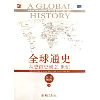 全球通史(从史前史到21世纪第7版修订版下)/培文书系