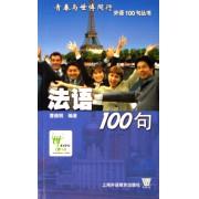 法语100句/青春与世博同行外语100句丛书
