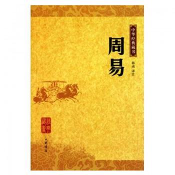 周易/中华经典藏书